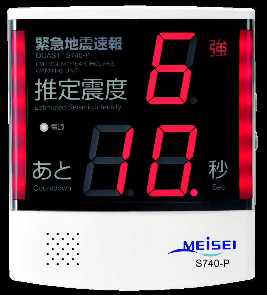 QCAST®シリーズ受信ユニットS740-P