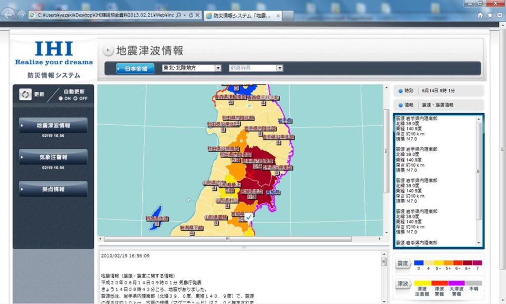 防災情報処理システムS723-DIS
